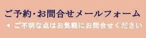 botton_mailform_normalcourse